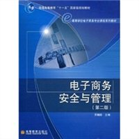 电子商务安全与管理