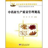 中药材生产质量管理规范