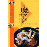 中国魔芋菜谱