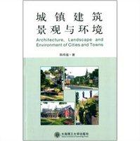 城镇建筑景观与环境