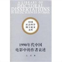 1990年代中国电影中的作者表述