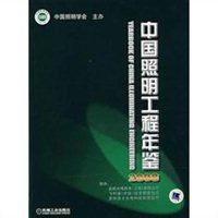 08中国照明工程年鉴