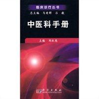 中医科手册