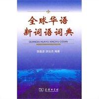 全球华语新词语词典
