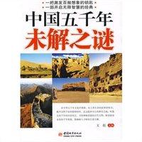 中国五千年未解之谜