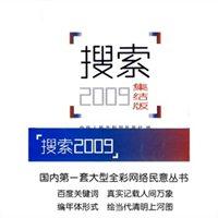 搜索2009集结版
