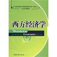 西方經濟學