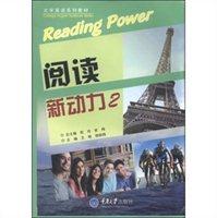 阅读新动力-2