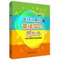 做孩子最好的英語學習規劃師-中國兒童英語習得全路線圖