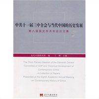 中共十一届三中全会与当代中国的历史发展