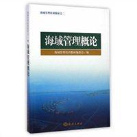 海域管理概论