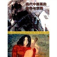 现代中国画的教学与表现