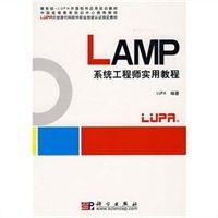 LAMP系统工程师实用教程