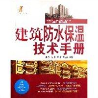 建筑防水保温技术手册