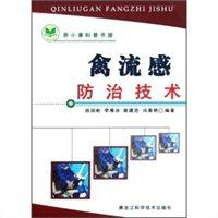 禽流感防治技术