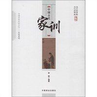 中国古代家训