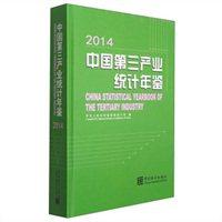 中国第三产业统计年鉴