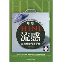 甲型H1N1流感实用防治问答手册