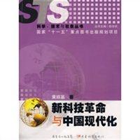 新科技革命与中国现代化