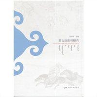 蒙古族影视研究
