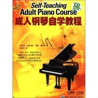 成人钢琴自学教程