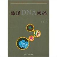 破译DNA密码