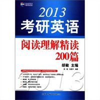 2013考研英语阅读理解精读200篇