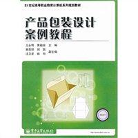 产品包装设计案例教程