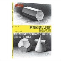 素描石膏几何体技法实例