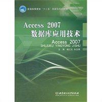 Access2007数据库应用技术