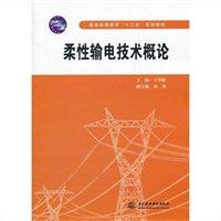 柔性输电技术概论