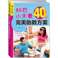 80后小夫妻40周完美胎教方案