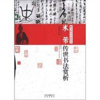 米芾传世书法赏析