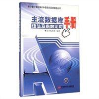 主流数据库语法及函数比对手册