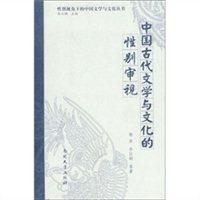 中国古代文学与文化的性别审视