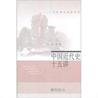 中国近代史十五讲