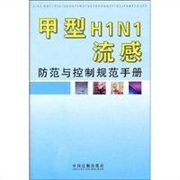 甲型H1N1流感防范与控制规范手册