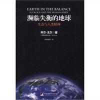 濒临失衡的地球