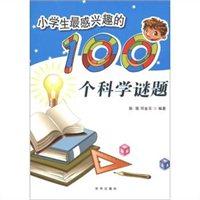 小学生最感兴趣的100个科学谜题