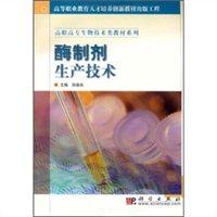 酶制剂生产技术