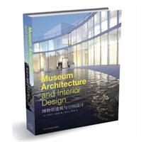 博物馆建筑与空间设计