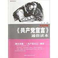 历史回响《共产党宣言》通俗读本