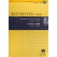 贝多芬F大调第六交响曲