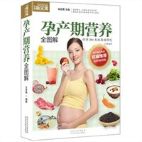 孕产期营养全图解