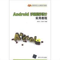 Android手机程序设计实用教程
