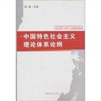 中国特色社会主义理论体系论纲