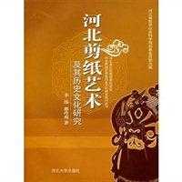 河北剪纸艺术及其历史文化研究