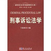 刑事诉讼法学