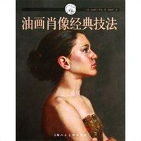 油画肖像经典技法