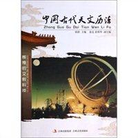 中国古代天文历法